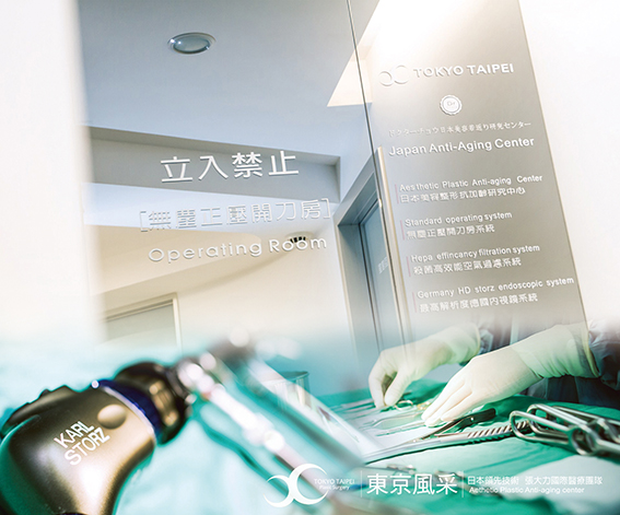 國際醫療等級手術室-東京風采隆乳整形外科診所