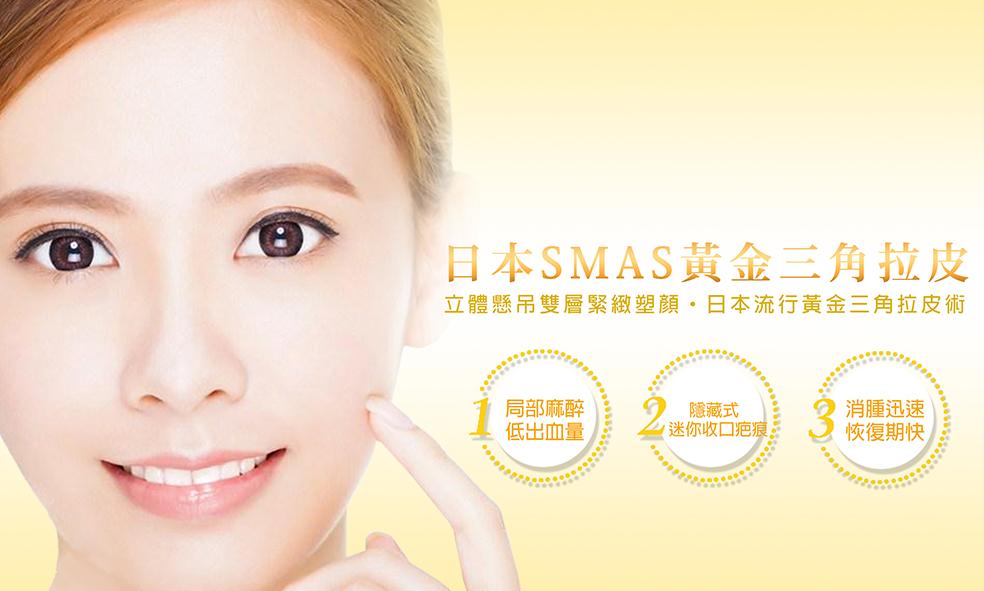 日本SMAS黃金三角拉皮
