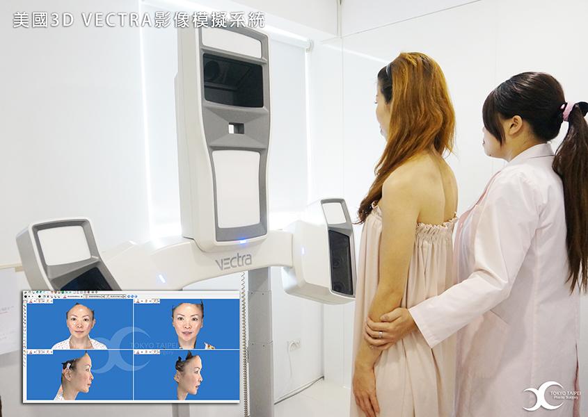 美國3D VECTRA影像模擬系統-東京風采整形