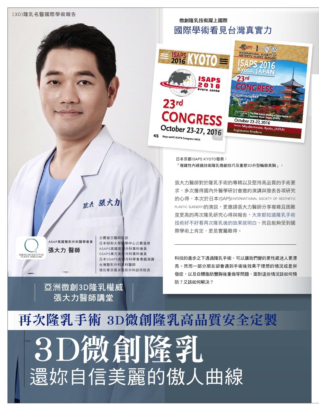 3D微創隆乳 還妳自信美麗的傲人曲線-雜誌專訪-張大力-整形名醫-東京風采