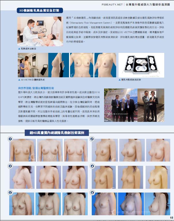 台灣整外權威張大力院長受邀演講-雜誌專訪-張大力-整形名醫-東京風采