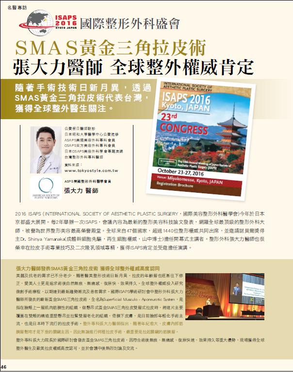 SMAS黃金三角拉皮術-雜誌專訪-張大力-整形名醫-東京風采