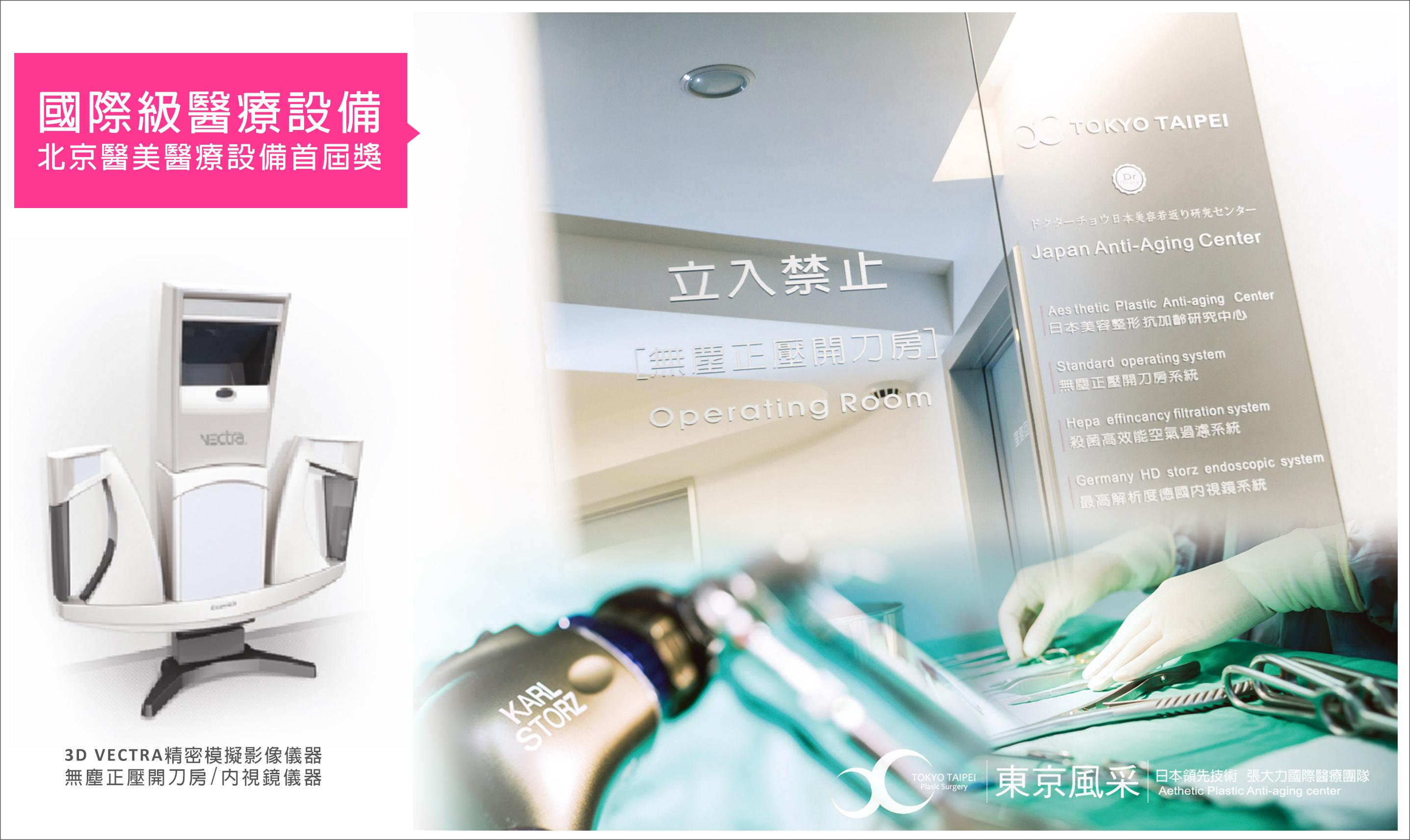 國際級醫療設備手術室讓隆乳手術更安全放心