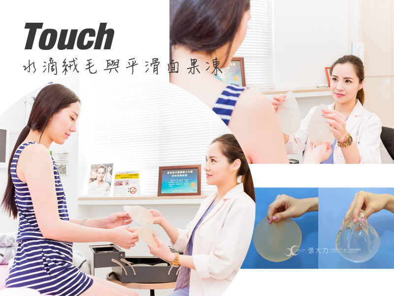 隆乳手術植入物-東京風采整形外科診所