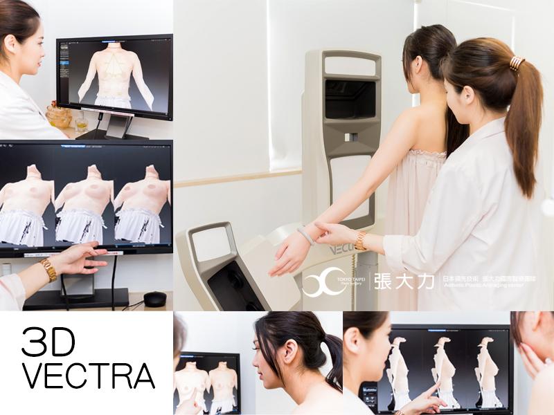 隆乳手術前3D 影像圖檢測-東京風采整形