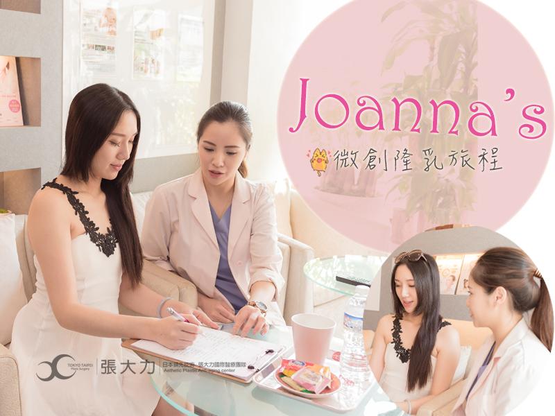 微創隆乳手術-東京風采整形外科診所