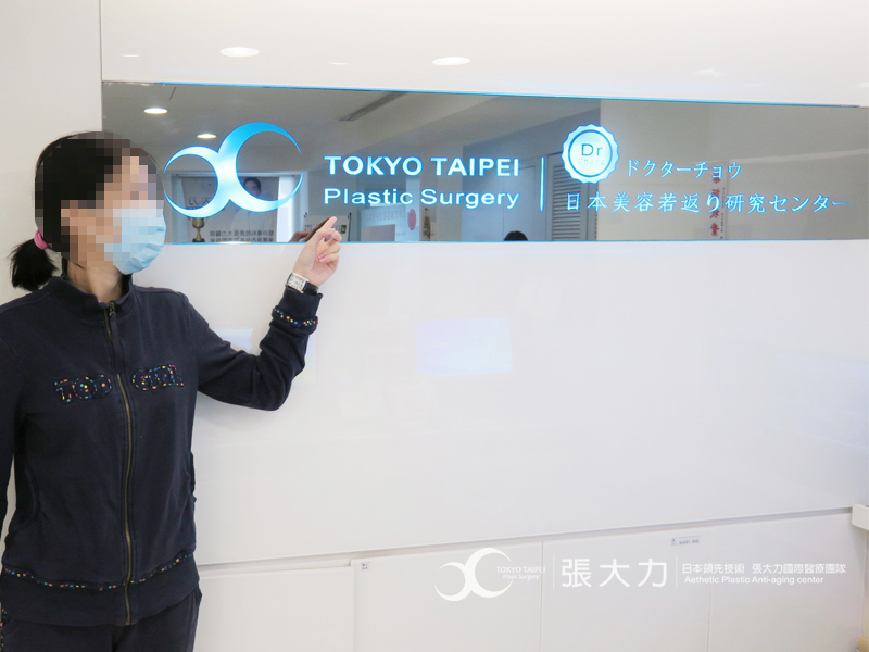 最安全專業隆乳-東京風采整形外科診所