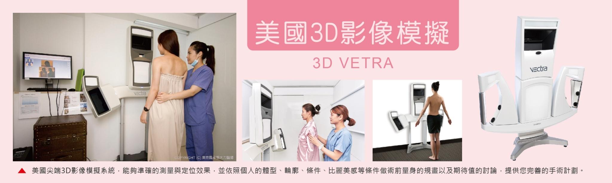 隆乳術前3D影像模擬-東京風采整形外科診所