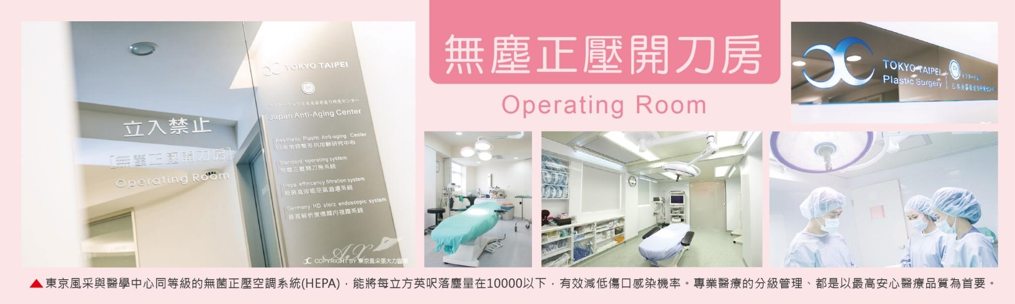 無塵式正壓開刀房-東京風采整形外科診所