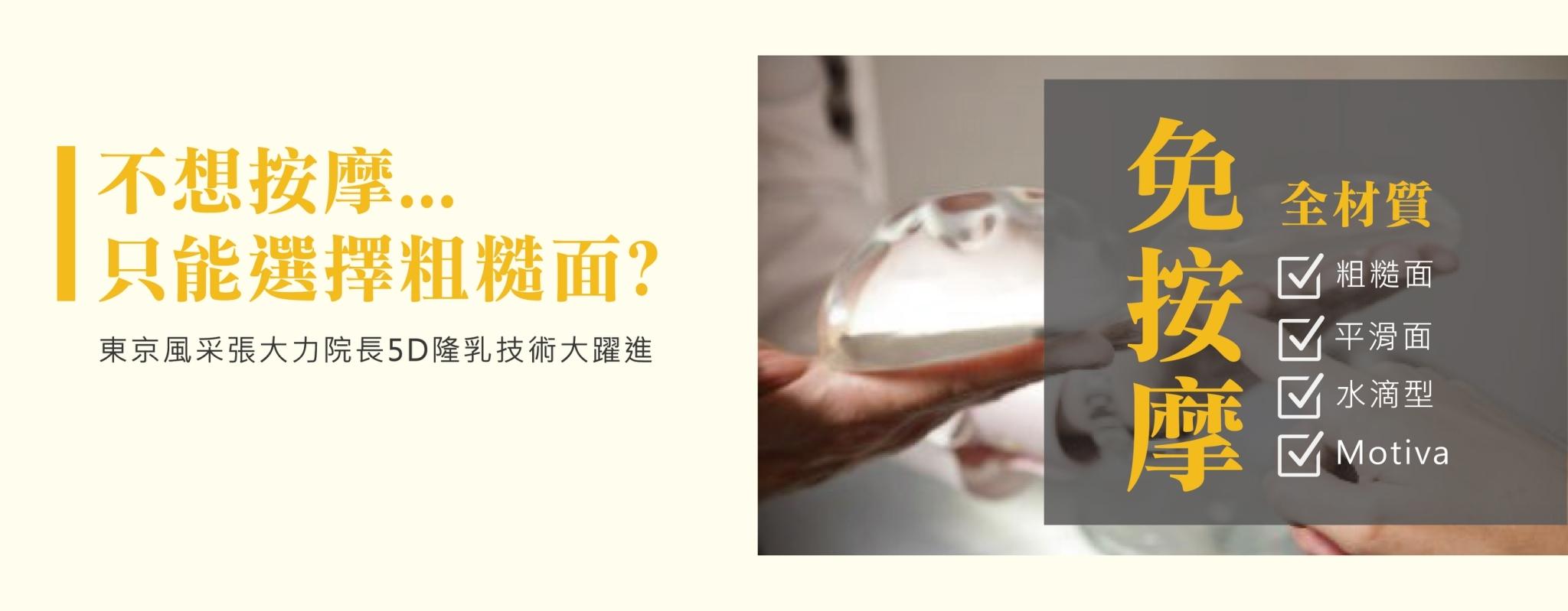 張大力院長5D隆乳技術大躍進-東京風采整形外科診所